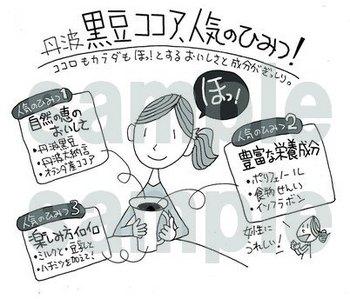 イラスト(メイン)JPEG.jpg